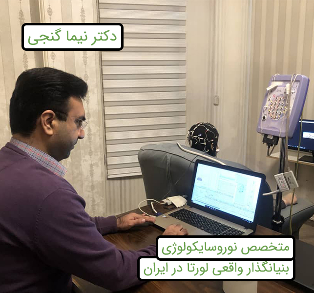 مرکز روانشناسی در تهران